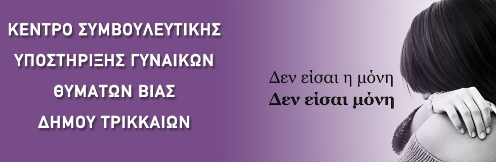 Κέντρο Συμβουλετικής Υποστήριξης Γυναικών Θυμάτων Βίας Δήμου Τρικκαίων