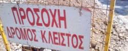 Κυκλοφοριακές ρυθμίσεις στα Τρίκαλα λόγω έργων