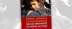 Ανακοίνωση της ΚΝΕ προς τους μαθητές των Τρικάλων για το προσφυγικό