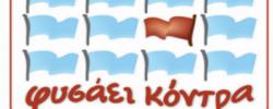 Φυσάει Κόντρα: ΣΧΕΔΙΟ ΑΠΟΦΑΣΗΣ ΔΗΜΟΤΙΚΟΥ ΣΥΜΒΟΥΛΙΟΥ ΤΡΙΚΚΑΙΩΝ  «ΓΙΑ ΤΗΝ ΑΠΑΛΛΟΤΡΙΩΣΗ ΤΟΥ ΧΑΜΑΜ  ΤΗΣ ΟΔΟΥ ΣΤΡΑΤΗΓΟΥ ΣΑΡΑΦΗ»