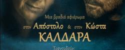 Μεγάλη συναυλία για τον Απόστολο και τον Κώστα Καλδάρα