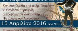 ΣΜΥ - Εύξεινος Λέσχη σε διήμερες εκδηλώσεις για τη γενοκτονία των Ποντίων