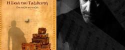Παρουσιάζεται το βιβλίο Η Σκιά του Ταξιδευτή