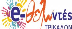Στο 5ο Αντιρατσιστικό Φεστιβάλ οι Εθελοντές Τρικάλων