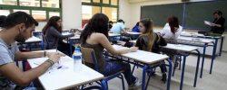 ΠΑράταση στις αιτήσεις για τη Δομή Ενισχυτικής Διδασκαλίας