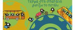 Γιορτή του ποδηλάτου και της κινητικότητας στα Τρίκαλα