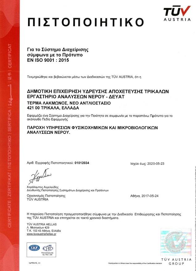 ΔΕΥΑΤ: Πρόσθετη πιστοποίηση για τις αναλύσεις νερού