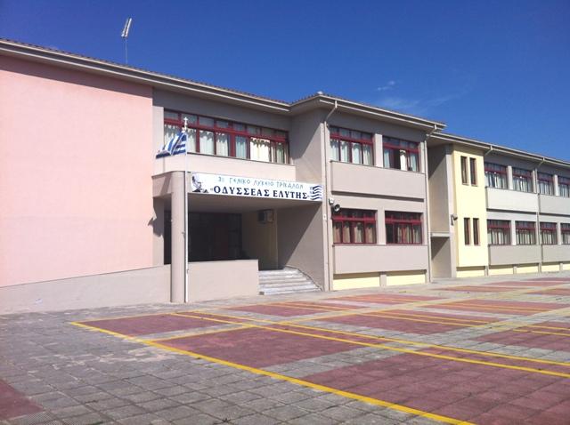 13+3 τα σχολεία με φυσικό αέριο στα Τρίκαλα