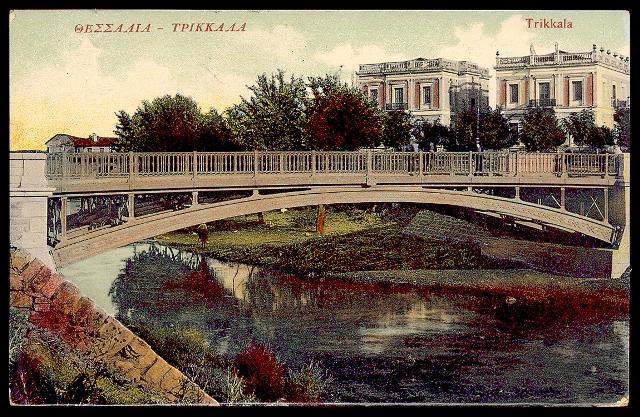 Οι γέφυρες της πόλεως Τρικάλων