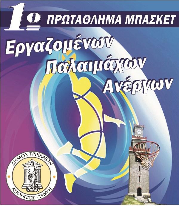 Εργασιακό Πρωτάθλημα Μπάσκετ από τον Δήμο Τρικκαίων