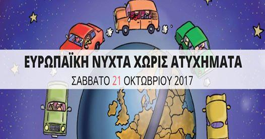 Ευρωπαϊκή Νύχτα Χωρίς Ατυχήματα και φέτος στα Τρίκαλα