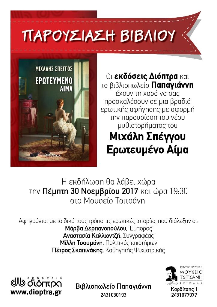 Παρουσίαση βιβλίου με αφηγήσεις στο Μουσείο Τσιτσάνη