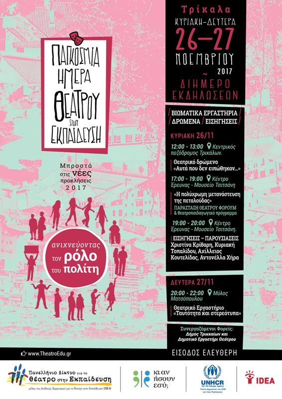 Διήμερο εκδηλώσεων για την Παγκόσμια Ημέρα Θεάτρου στην Εκπαίδευση
