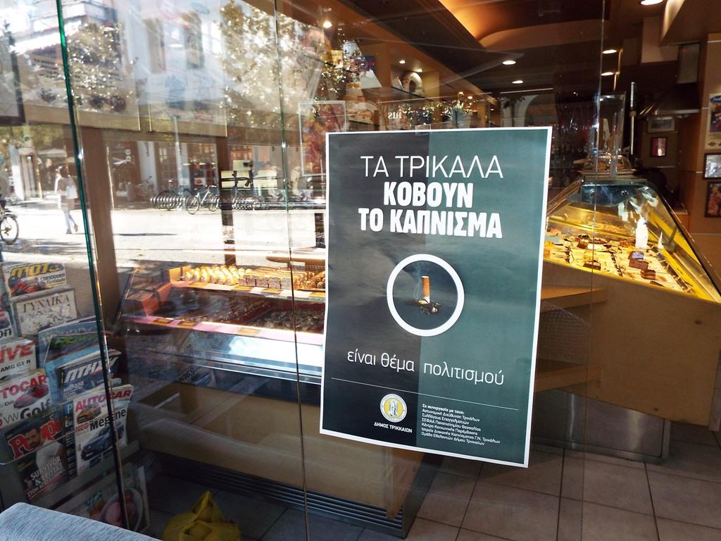 Διευρύνεται η εκστρατεία του Δήμου Τρικκαίων για το κάπνισμα