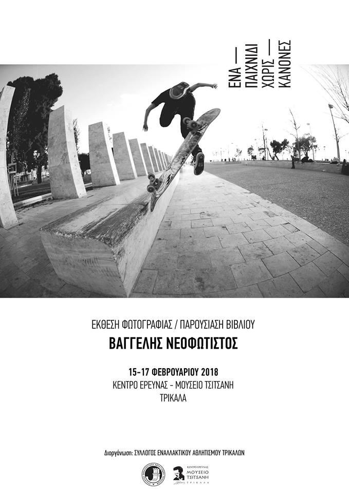 Εκθεση φωτογραφίας για το skate στο Μουσείο Τσιτσάνη