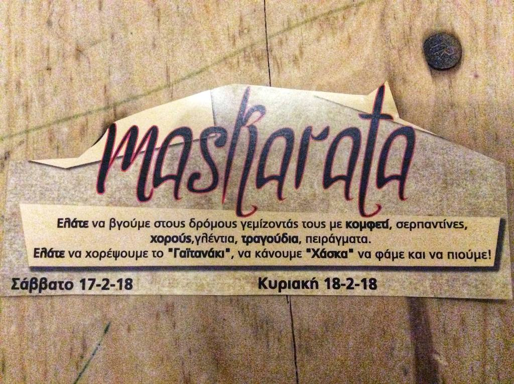 «Μασκαράτα», μια συλλογική διοργάνωση της Αποκριάς στα Τρίκαλα