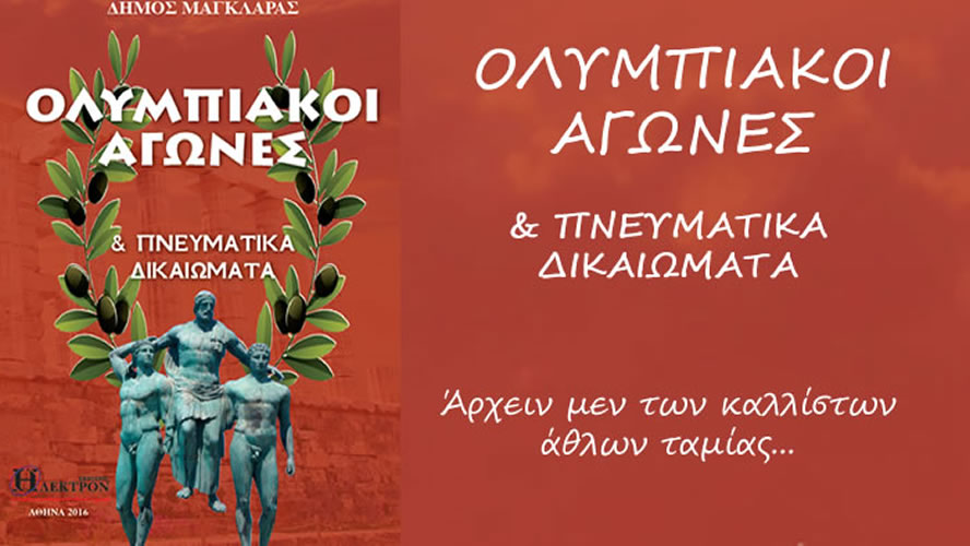 Παρουσίαση βιβλίου για τους Ολυμπιακούς Αγώνες