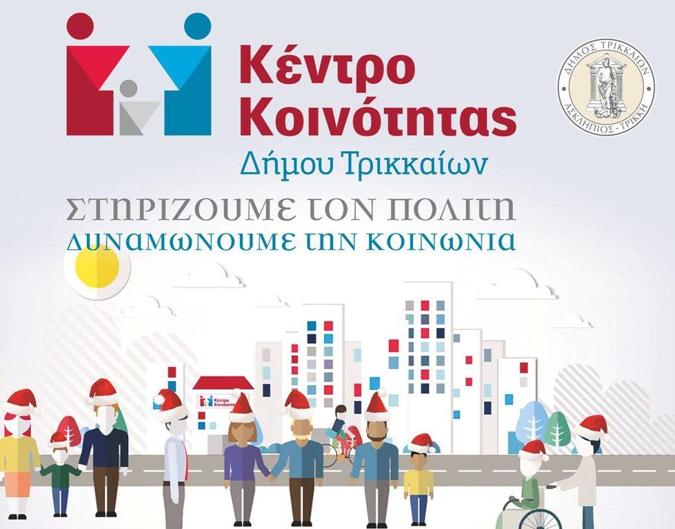 Δήμος Τρικκαίων: Τηλεφωνική γραμμή στήριξης σε ωφελούμενους του Κέντρου Κοινότητας