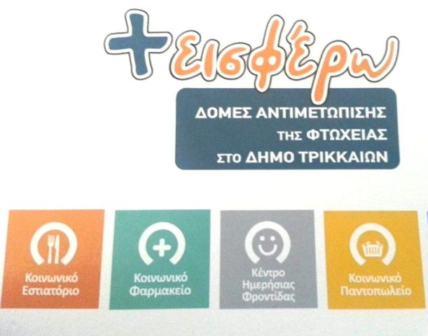 Κοινωνική στήριξη με εντυπωσιακά στοιχεία στο Δήμο Τρικκαίων
