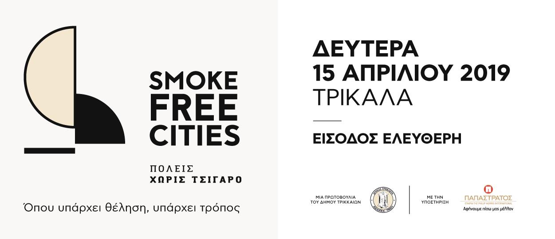 Πόλεις Χωρίς Τσιγάρο