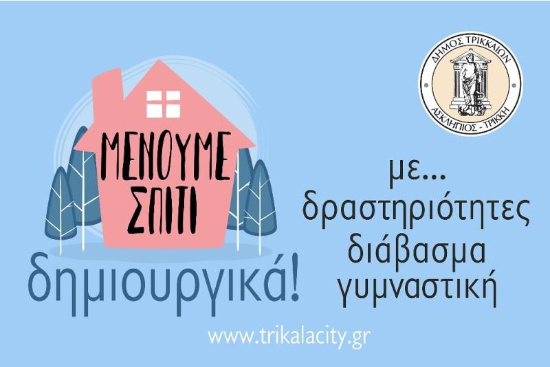 Δήμος Τρικκαίων: Online δημιουργικές προτάσεις για παιδικές δραστηριότητες, βιβλία, γυμναστική