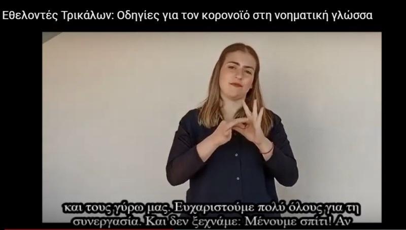 Εθελοντές Τρικάλων: Πληροφορίες για τον κορονοϊό στη νοηματική γλώσσα (VIDEO)