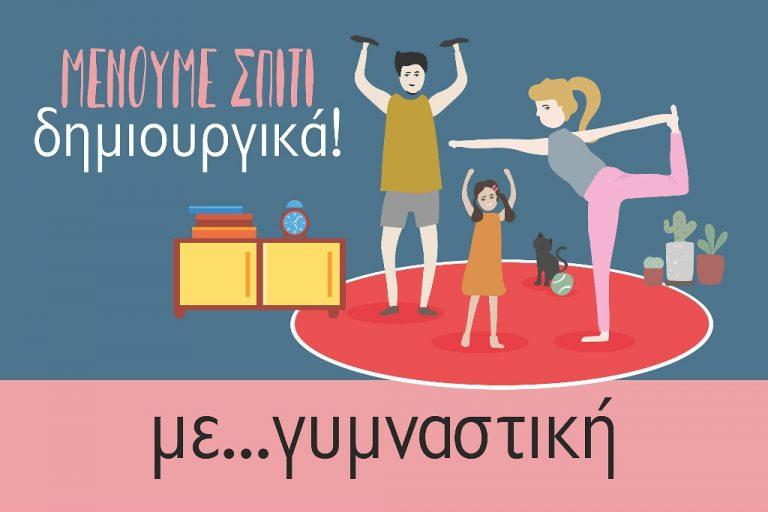Μαθήματα υποκριτικής από το Δημοτικό Θέατρο και πρωτότυπες ασκήσεις από το ΤΕΦΑΑ Τρικάλων